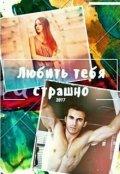 """Обложка книги """"Любить тебя страшно"""""""