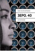 "Обложка книги ""Зеро.40"""