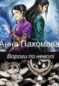 """Обкладинка книги """"Вороги по неволі"""""""