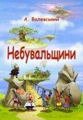 "Обкладинка книги ""Небувальщини"""