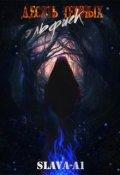 """Обложка книги """"Десять тёмных эльфиек"""""""