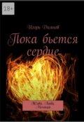 """Обложка книги """"Пока бьется сердце"""""""