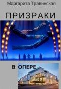 "Обложка книги ""Призраки в опере"""