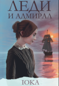 """Обложка книги """"Леди и Адмирал"""""""