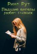 """Обложка книги """"Падшие ангелы любят рыжих"""""""