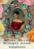 """Обложка книги """"История жизни герцогини """""""