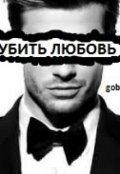 """Обложка книги """"Убить любовь"""""""