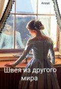 """Обложка книги """"Швея из другого мира"""""""
