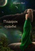 """Обложка книги """"Подарок судьбы"""""""