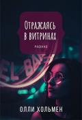 """Book cover """"Отражаясь в витринах"""""""