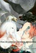"Обложка книги ""Наследница Белого дракона """