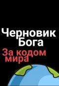 "Обложка книги ""Черновик Бога – За кодом мира """