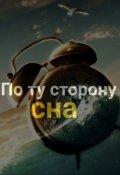 "Обложка книги ""По ту сторону сна (2011)"""