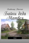 "Book cover ""Байки деда Матвея."""