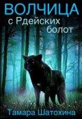 "Обложка книги ""Волчица с Рдейских болот"""