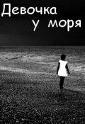 """Обложка книги """"Девочка у моря"""""""