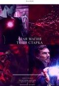 "Обложка книги ""Алая Магия Тони Старка"""