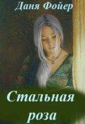 """Обложка книги """"Стальная роза"""""""