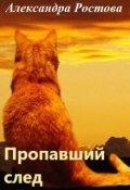 """Обложка книги """"Пропавший след"""""""
