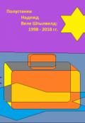 """Обложка книги """"Полустанки надежды, """"поездные"""" истории"""""""