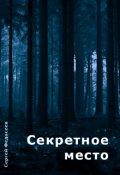 """Обложка книги """"Секретное место"""""""