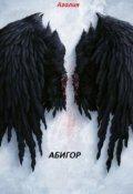 """Обложка книги """"Абигор."""""""