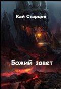"""Обложка книги """"Божий завет"""""""
