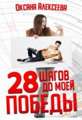 """Обложка книги """"28 шагов до моей победы"""""""