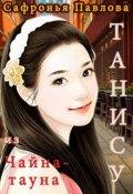"Book cover ""Танису из Чайна-тауна"""