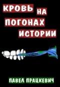 """Обложка книги """"Кровь на погонах истории"""""""
