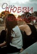 """Обложка книги """"От любви до ненависти"""""""