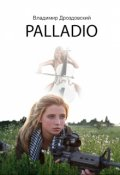 "Обложка книги ""Palladio"""