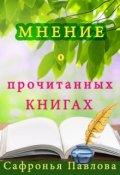 """Обложка книги """"Мнение о прочитанных книгах"""""""