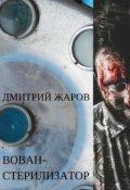 "Обложка книги ""Вован-стерилизатор"""