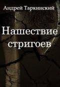 """Обложка книги """"Нашествие стригоев"""""""