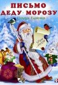 """Обложка книги """"Письмо Деду Морозу"""""""