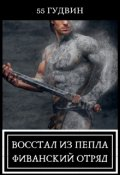 """Обложка книги """"Восстал из пепла Фиванский отряд"""""""