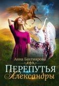 """Обложка книги """"Перепутья Александры"""""""