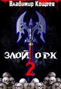 """Обложка книги """"Злой Орк 2"""""""