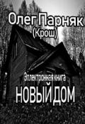 """Обложка книги """"Новый Дом"""""""