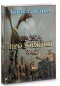 "Обкладинка книги ""Казка Про Зоряний Час"""