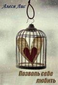 """Обложка книги """"Позволь себе любить"""""""