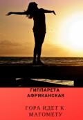 "Обложка книги ""Гора идет к Магомету"""