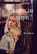 """Обложка книги """"Сын или внук? """""""