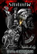 """Обложка книги """"Shadow Путь к Свободе"""""""