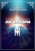 "Обложка книги ""Ли Кахори. Космические хроники #2"""