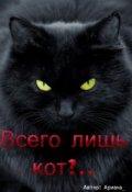 """Обложка книги """"Всего лишь кот?.."""""""