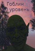 "Обложка книги ""Иллюзионист Алого Легиона"""