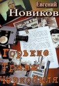 """Обложка книги """"Горькие травы Чернобыля"""""""