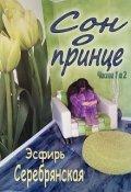 "Обложка книги ""Сон о принце (части 1 и 2)"""